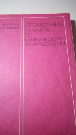 Справочник педиатра по клинической фармакологии. Книга по медицине.