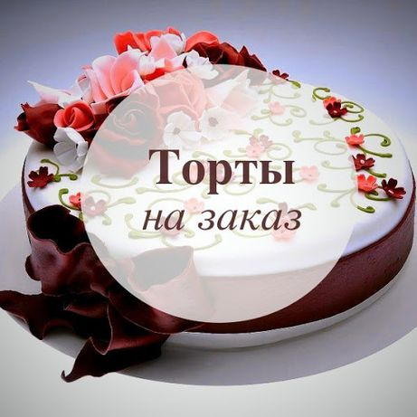 Пеку на заказ торты - домашняя выпечка с душой:)