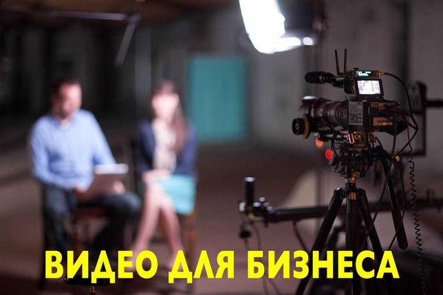 Видеосъемка, відеозйомка, видео для бизнеса, видеооператор, видеограф