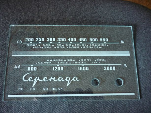 Радиола Серенада звукосниматель шкала