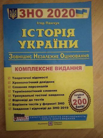 Посібник Історія України 2020 для підготовки до ЗНО.