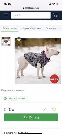 Продам жилетку для собачки