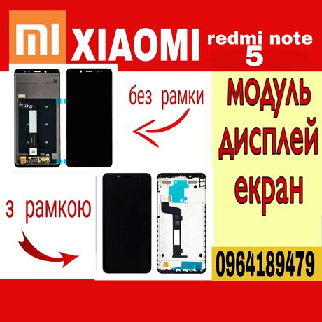 Модуль Екран XIAOMI REDMI NOTE 5 black/white ДИСПЛЕЙ з рамкою ЦЕНА ОПТ