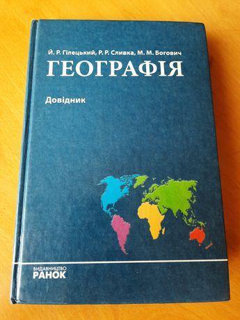 Географія, довідник з географії