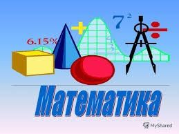 Репетитор по математике для школьников в г. Измаил