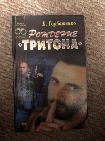Книга Б. Горбатенко Рождение тритона