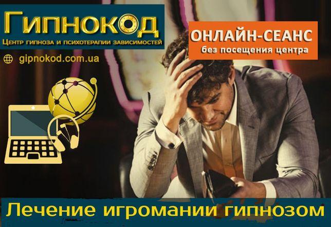 Кодирование от игромании | Лечение игровой зависимости гипнозом Киев