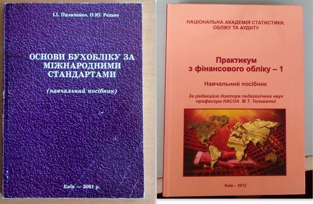 Книга Основи бухобліку за міжнародними стандартами.Практикум з фін.обл