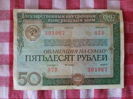 Облигация 1982 г. 50 рублей.