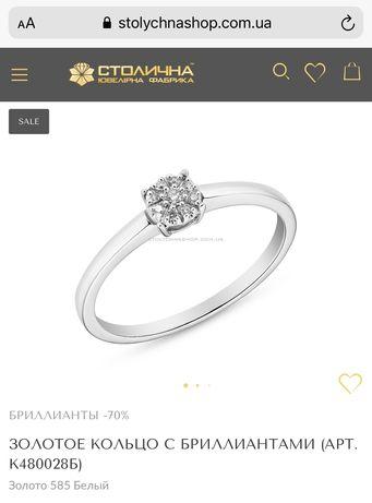 Продам кольцо из белого золота с бриллиантами