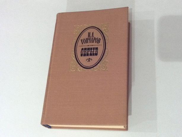 И. А. Гончаров, роман Обрыв. Твердый переплет, с иллюстрациями