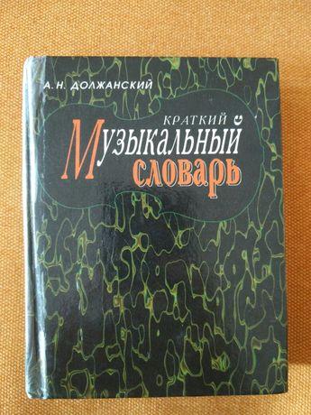 Музичний словник. Должанський (рос.мовою)