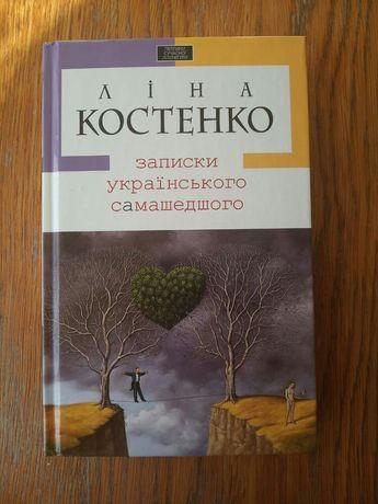"""""""Записки українського самашедшого"""" Ліна Костенко"""