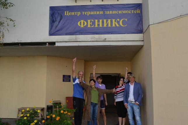 Лечение наркомании в Киеве: метадоновой, амфетаминовой, опиумной