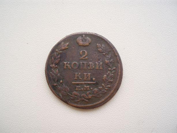 монета царской россии 2 копейки
