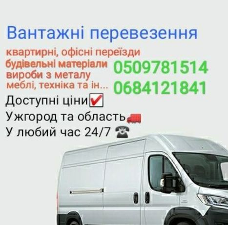 Вантажні перевезення Ужгород Грузовые перевозки