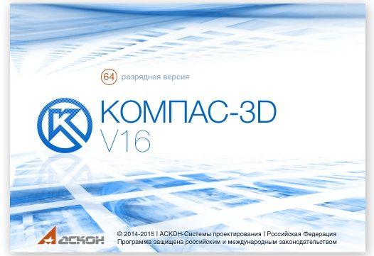Компас-3д деталь чертеж модель