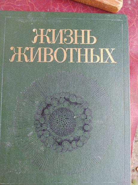 Жизнь животных 7 томов