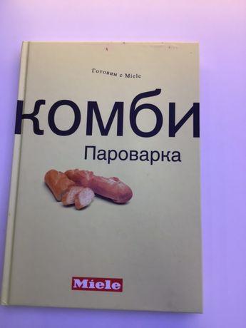 Кулинарная книга для комбипароварок Miele