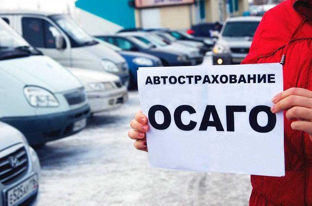 Автострахование Машин,Мопедов, Прицепов.