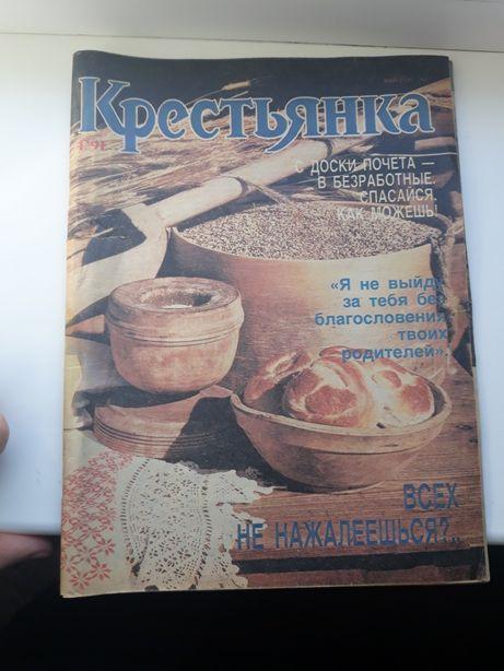 """Продам журнал """"крестьянка"""" 91 года выпуска."""