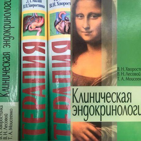 Терапия Хворостинка два тома эндокринология, пропедевтика внутренних б