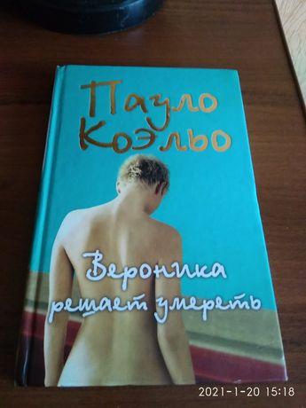 Книга Вероника решает умереть Пауло Коэльо