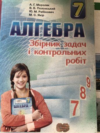 Збірник задач АЛГЕБРА 7 клас
