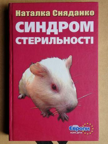 """Книга """"Синдром стерильності"""", Наталка Сняданко"""