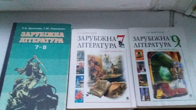 Зарубіжна література 7-8 7 і 9 клас Щавурський хрестоматія підручник
