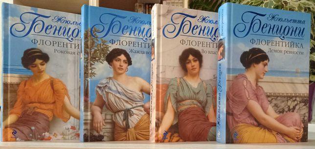 """Ж. Бенцони, серия """"Флорентийка"""", 4 книги"""