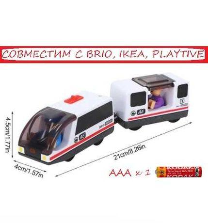 Поезд с вагончиком на батар. для железной дороги PlayTive, IKEA, BRIO