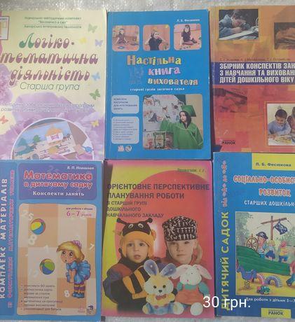 Книги, методична література, дошкільне