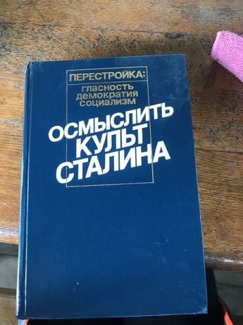 Книга Осмыслить культ Сталина