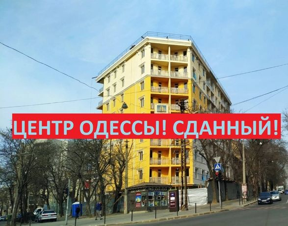 Сданный новострой в центре Одессы! Новосельского!