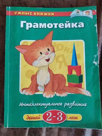 Развивающие книги, грамотейка на 2-3 года