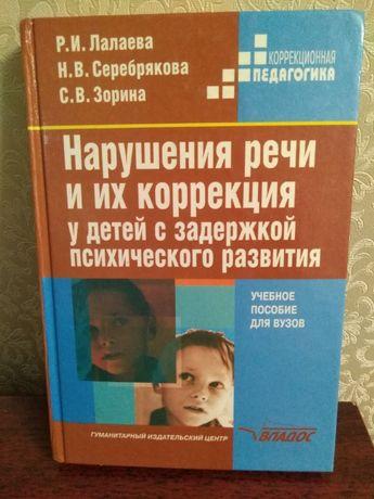 Нарушения речи и их коррекция у детей с ЗПР Лалаева Серебрякова Зорина