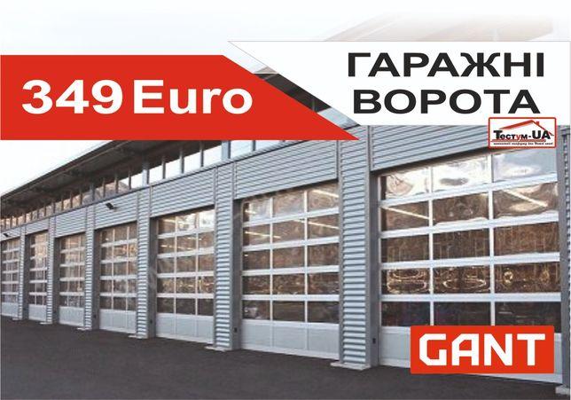 Акція! Гаражні (гаражные) ворота GANT (Чехія) 2031х1800! Перечин