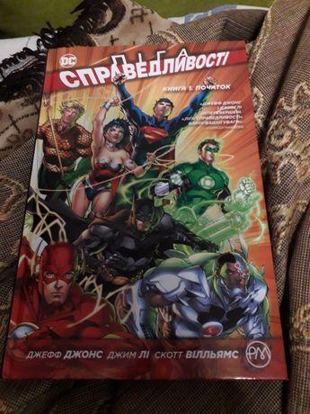 Комик Лига Справедливости Начало