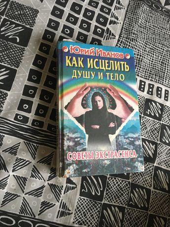 Книга Как исцелить душу и тело Юрий Иванов