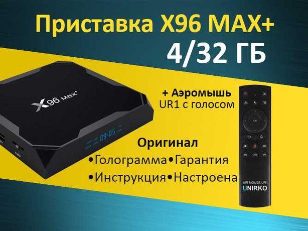 X96 Max+ 4/32 + Аэромышь UR1 микрофон, гироскоп Android ТВ приставка
