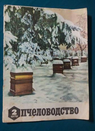 Пчеловодство №2 1972 г. журнал