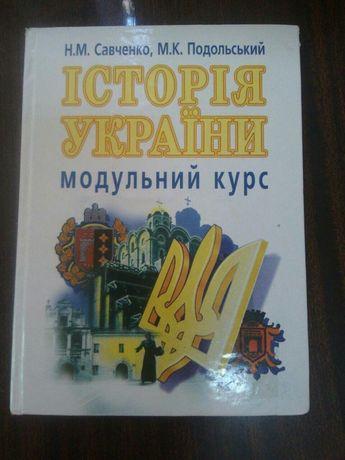 Iсторiя Украiни