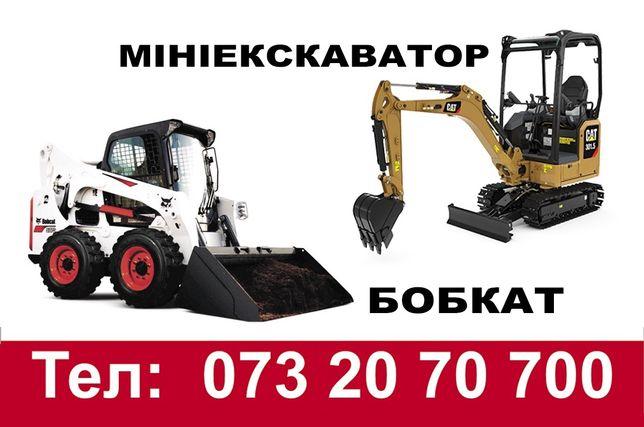 Bobcat,Бобкат,Бобкет Екскаватор