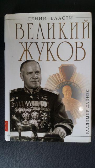 Дайнес В. Великий Жуков: первый после Сталина.