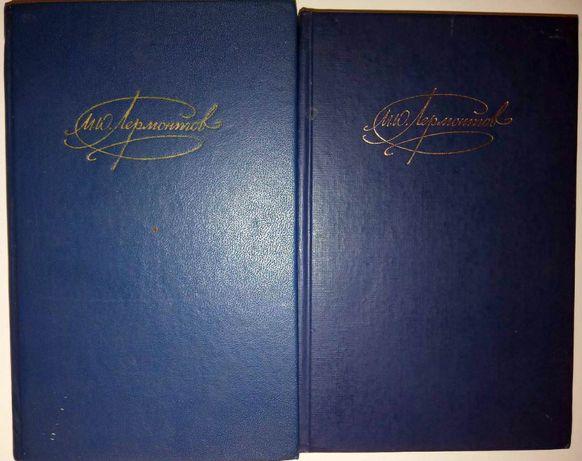 М.Ю. Лермонтов Сочинения 2 тома (проза, стихи, поэмы)