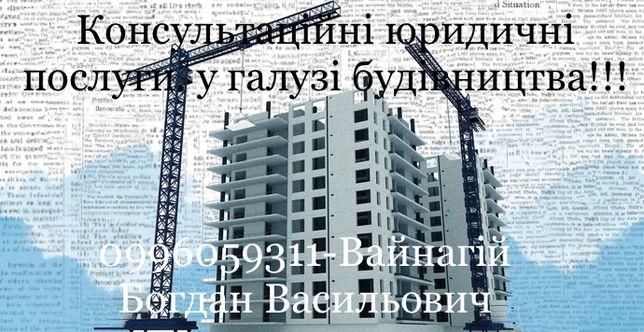 Консультаційні юридичні послуги у сфері будівництва