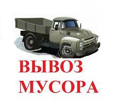 От 500грн ГАЗель ЗИЛ КАМАЗ Вывоз мусора Бытового Веток Листьев Мебели