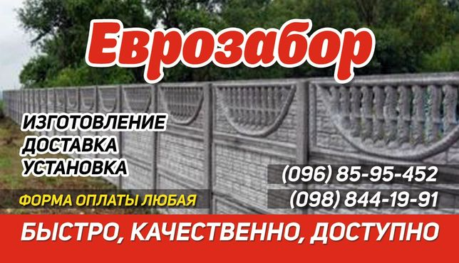 бетонные заборы фото цены