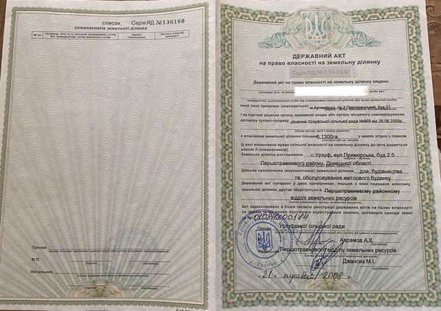 Земельный участок у азовского моря Урзуф. Торг